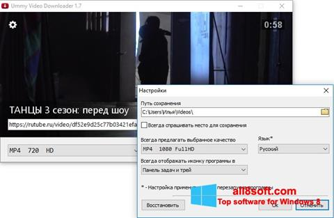 Снимка на екрана Ummy Video Downloader за Windows 8