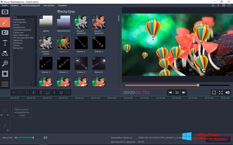 Снимка на екрана Movavi Video Editor за Windows 8