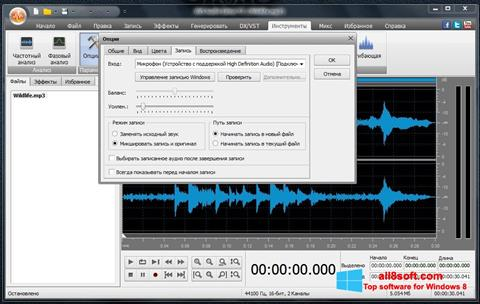 Снимка на екрана AVS Audio Editor за Windows 8