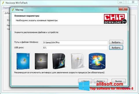 Снимка на екрана WinToFlash за Windows 8