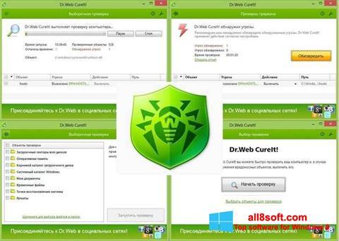 Снимка на екрана Dr.Web за Windows 8