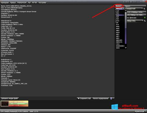 Снимка на екрана XviD4PSP за Windows 8