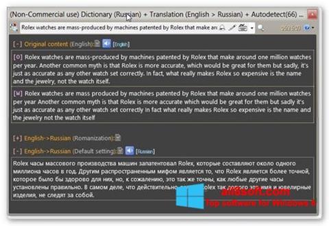 Снимка на екрана QDictionary за Windows 8
