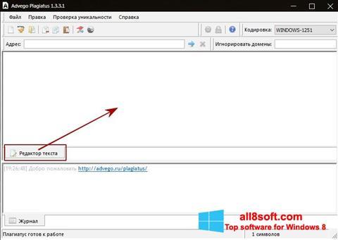 Снимка на екрана Advego Plagiatus за Windows 8