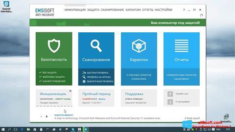 Снимка на екрана Emsisoft Anti-Malware за Windows 8