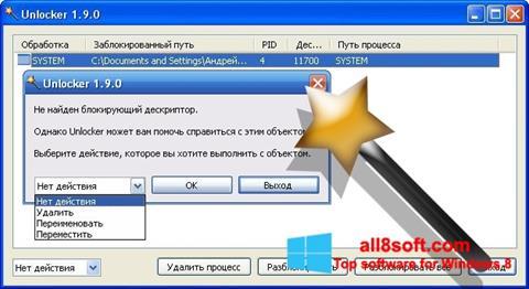 Снимка на екрана Unlocker за Windows 8