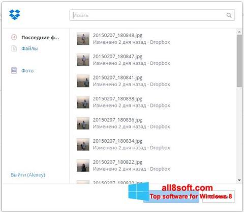 Снимка на екрана Dropbox за Windows 8