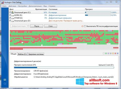 Снимка на екрана Auslogics Disk Defrag за Windows 8