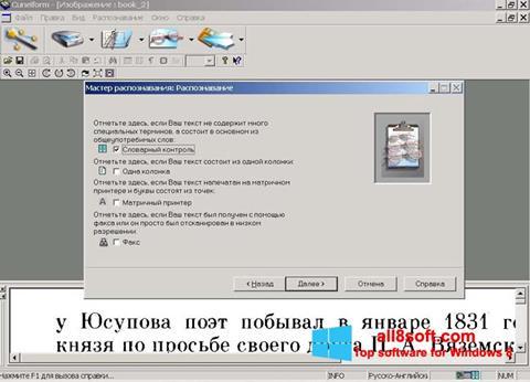 Снимка на екрана CuneiForm за Windows 8