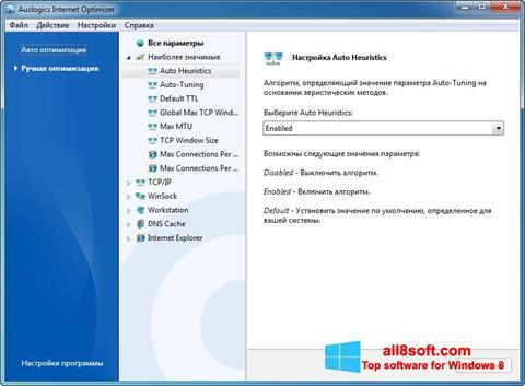 Снимка на екрана Auslogics Internet Optimizer за Windows 8