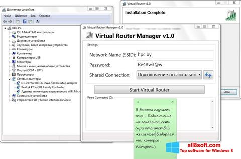 Снимка на екрана Virtual Router Manager за Windows 8