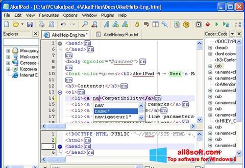 Снимка на екрана AkelPad за Windows 8