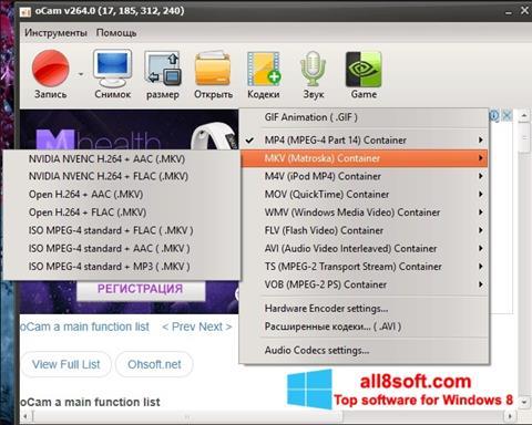 Снимка на екрана oCam Screen Recorder за Windows 8