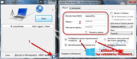 Снимка на екрана Switch Virtual Router за Windows 8